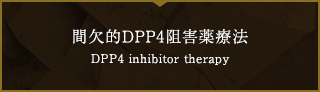 間欠的DPP4阻害薬療法