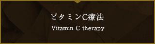 ビタミンC療法