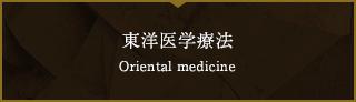東洋医学療法