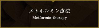 メトホルミン療法
