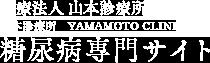 山本診療所 糖尿病専門サイト