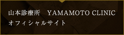 山本診療所 YAMAMOTO CLINICオフィシャルサイト